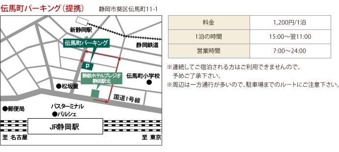 伝馬町パーキング(提携)