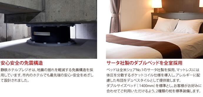 静鉄ホテルプレジオ静岡駅北の魅力