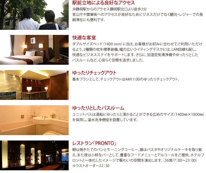 静鉄ホテルプレジオ静岡駅北のおすすめポイント
