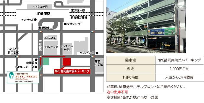 NPC静岡南町第4パーキング